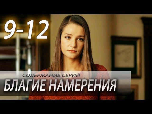 Благие намерения 9 10 11 12 серия ( сериал 2017 ) Анонс содержание серий