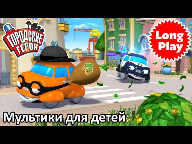 Городские герои сезон 2 Сборник мультфильмов для малышей 01
