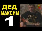 Дед Максим ЛЕГЕНДАРНАЯ ПЕСНЯ про Х..Й с продолжением!!!