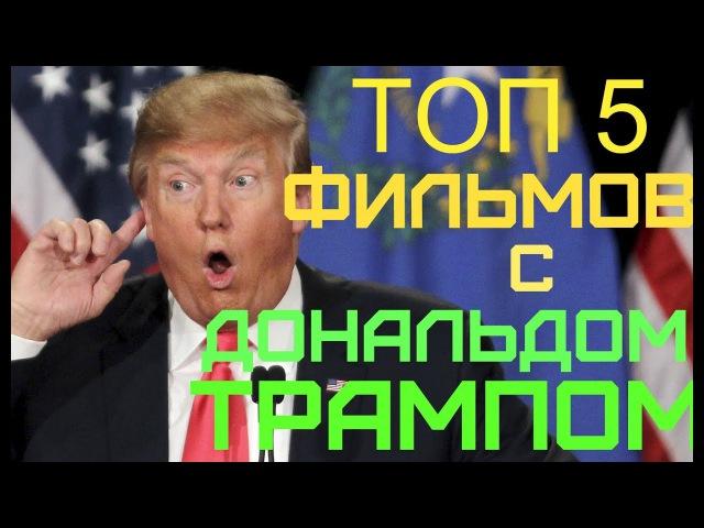 ТОП 5 фильмов с Дональдом Трампом