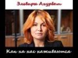 200 наценка в магазинах Эльвиры Агурбаш