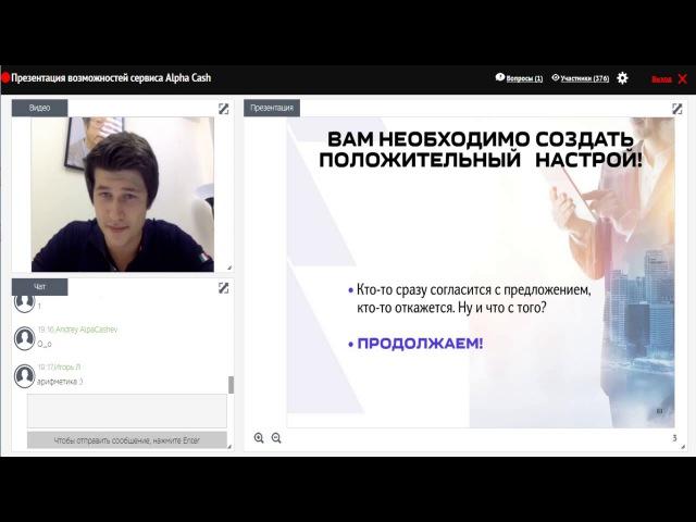 Школа продаж Альфа Кэш от Александра Медведева, 20 09 2017