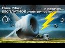 Илон Маск БЕСПЛАТНОЕ ЭЛЕКТРИЧЕСТВО из воздуха