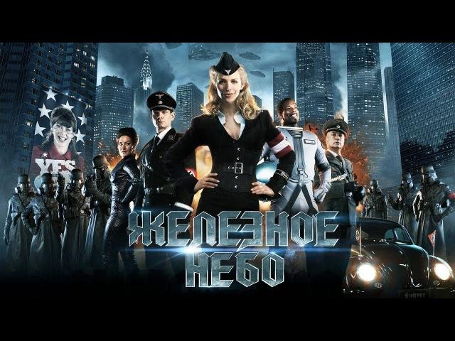 Железное небо (2012) фантастика, боевик, комедия, ВТОРНИК, кинопоиск, фильмы, , кино, приколы, ржака, топ » Freewka.com - Смотреть онлайн в хорощем качестве