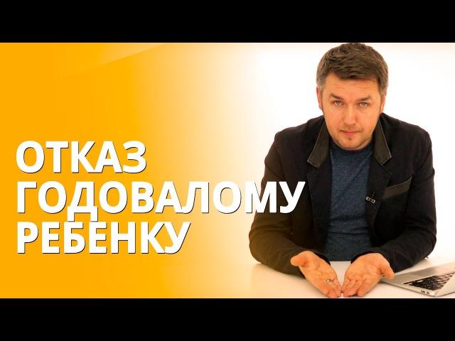 Как Правильно Объяснить Годовалому Ребенку Отказ Совет от Дмитрия Карпачева