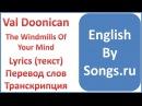 Val Doonican - The Windmills Of Your Mind (текст, перевод и транскрипция слов)