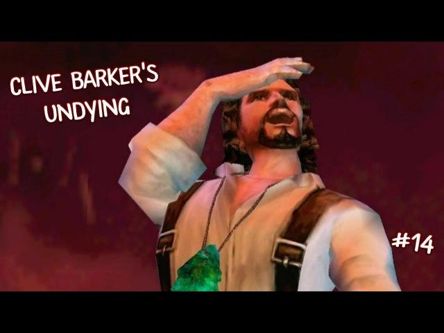 Clive Barker's Undying (Прохождение) ● ЛЕТУЧИЙ ЗАСРАНЕЦ ● 14