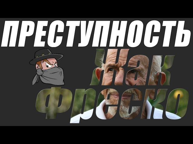 Жак Фреско, Преступность