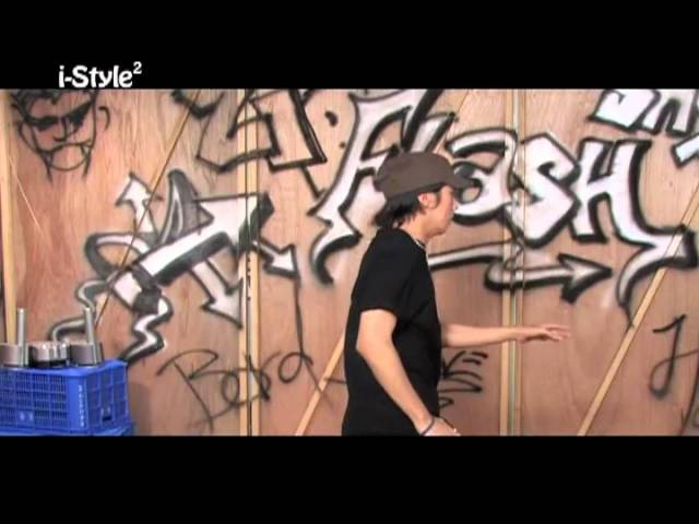 Popping 不會Walk-Out就弱掉了(iStyle)2011-11-25 pt. 48