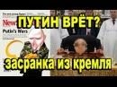Засранка из Кремля 4 ПУТИН ВРЁТ?