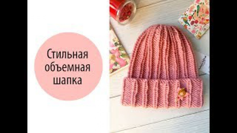 МК Объемная шапка спицами.