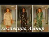 ФАБЕРЛИК Одежда Ампир Алены Ахмадуллиной