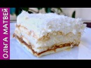 Торт Рафаэлло Без Выпечки , ЭТО НЕРЕАЛЬНО ВКУСНО ! | Raffaello Cake Recipe, English Subtitles