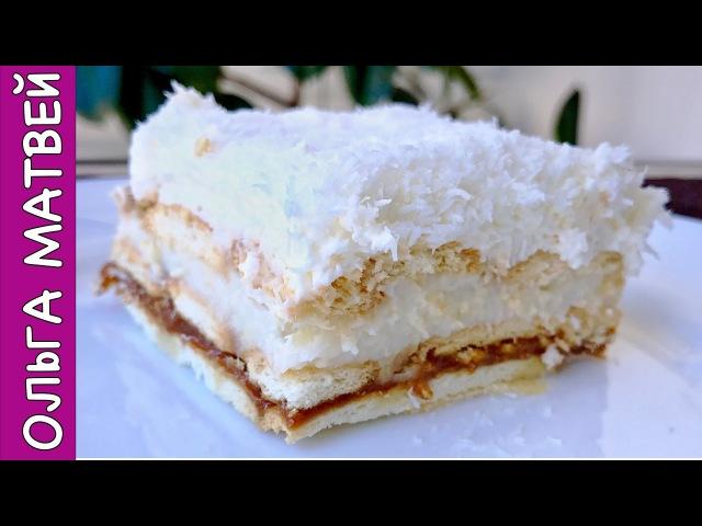 Торт Рафаэлло Без Выпечки , ЭТО НЕРЕАЛЬНО ВКУСНО! | Raffaello Cake Recipe, English Subtitles