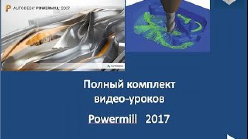Видео-Учебник Powermill 2017 полностью готов
