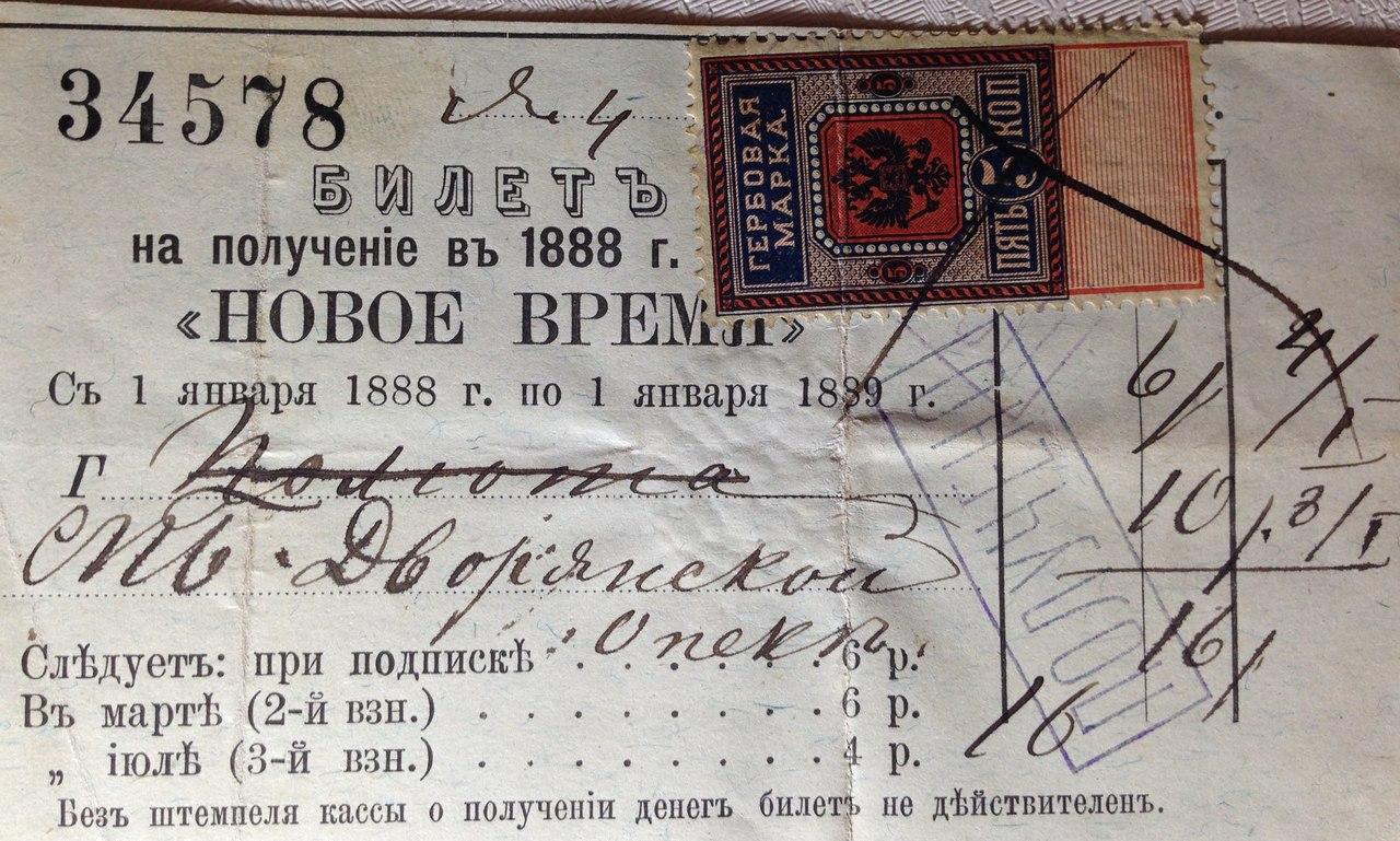 Образ российских немцев в русской прессе накануне Первой мировой войны