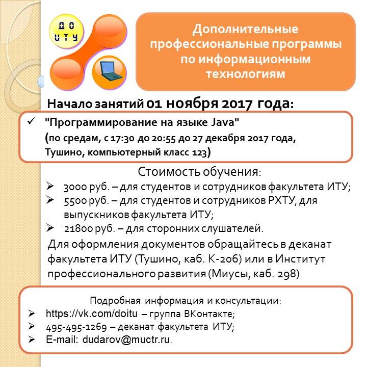 Дополнительные профессиональные программы по информационным технологиям