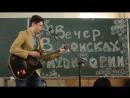 Вечер В поисках аудитории Артём Борисов Её глаза Чайф cover