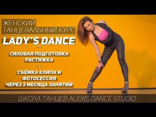 Курс Lady's Dance + силовая подготовка и растяжка   Школа танцев Alexis Dance Studio