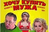 """Спектакль по М. Задорнову """"Хочу купить вашего мужа"""""""