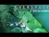 Больной стрим!Глянем что это такое?)) Everspace