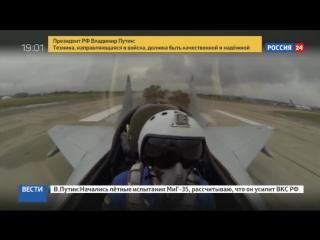 МиГ-35 запись полета с камер на самолете