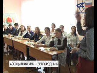Ассоциация «Мы — белгородцы!» объединит детские и молодёжные организации Белгородской агломерации