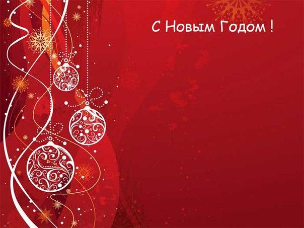 Примите самые искренние поздравления с наступающим Новым годом! Пусть