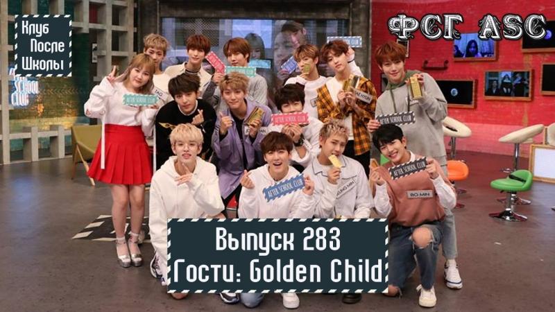 РУС СУБ [After School Club] Ep.283 - Golden Child