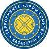 Антитеррор-Казахстан