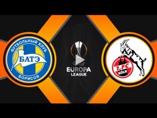 БАТЭ 1:0 Кёльн | Лига Европы 2017/18 | Групповой этап | 3-й тур | ОБЗОР