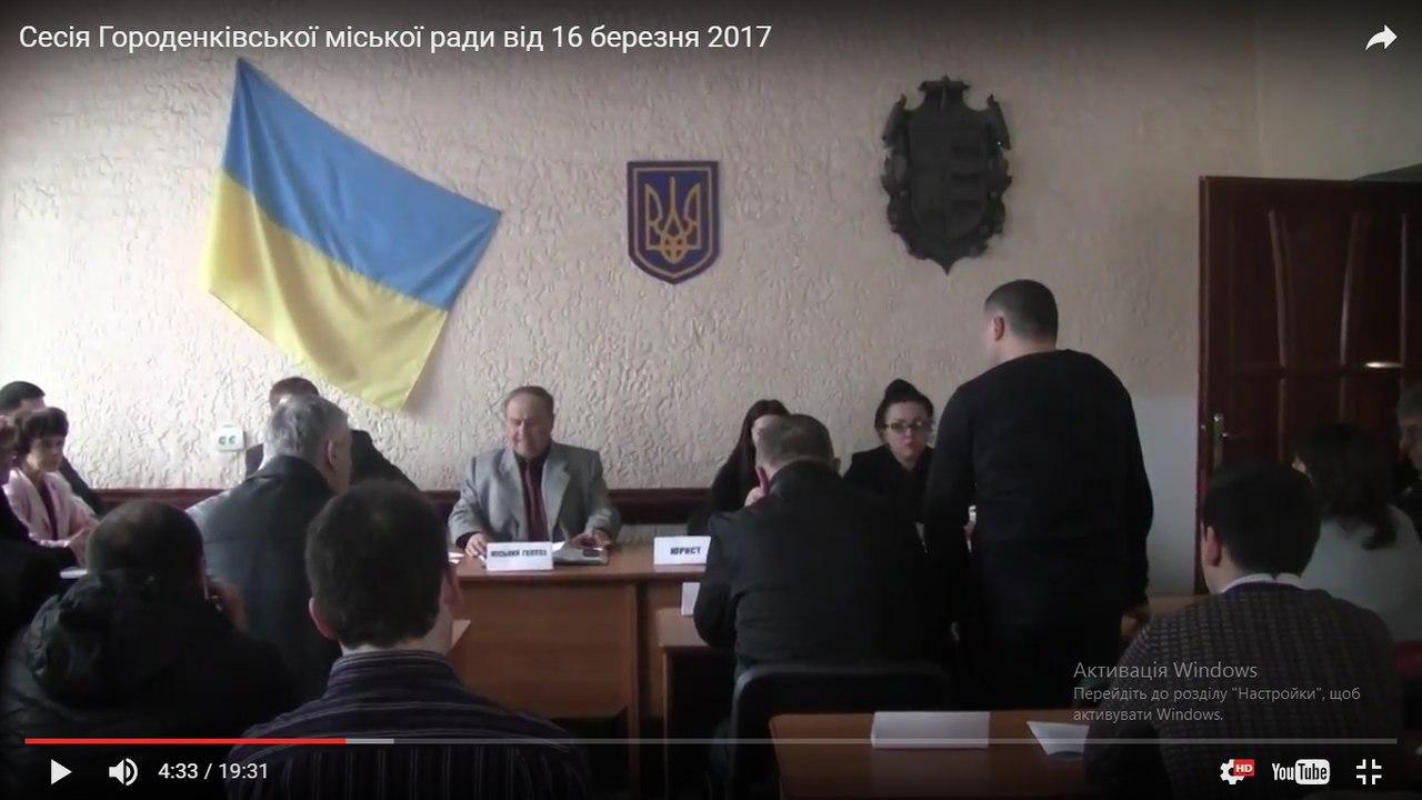 Сесія Городенківської міськради завершилась ледь розпочавшись