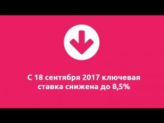 С 18 сентября 2017 ключевая ставка снижена до 8,5%.