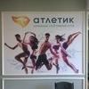 Atletic-club Семейный Спортивный Клуб на Мебельн