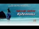 Избранница - Николай Басков премьера песни 2016 год
