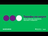#5 Тарифы по науке – МегаФон & Сноб | Включайся!