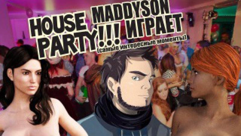 Мэддисон играет в HOUSE PARTY (самые интересные моменты) (Maddyson Mpv Films)