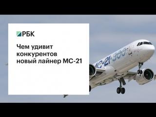 Окрыленный надеждой:  чем удивит конкурентов новый лайнер МС-21