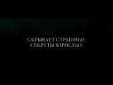 Девятая жизнь Луи Дракса - Русский Трейлер (2016)