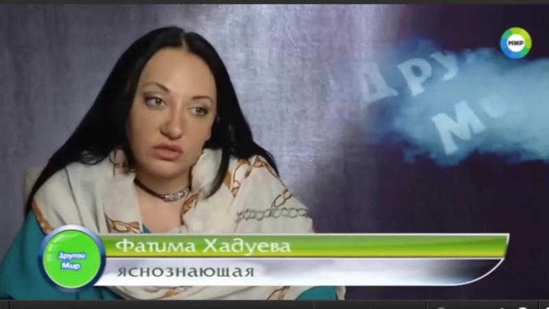Специальный ритуал для привлечения денег - яснознающая Фатима Хадуева, т-к Мир