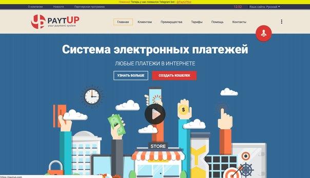 PaytUP — отличный высокодоходный проект, показывающий стабильную работ