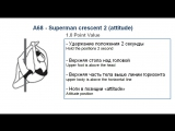 A68 - SUPERMAN CRESCENT 2 (ATTITUDE) - (1.0) - CODE OF POINTS (POSA - Pole Sports & World Arts Federation)