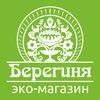 "ЭКО-магазин ""Берегиня"""