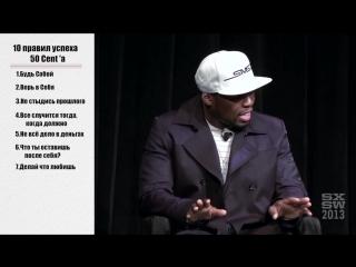 50 Cent и его 10 правил успеха | Правильный перевод | Shao ©