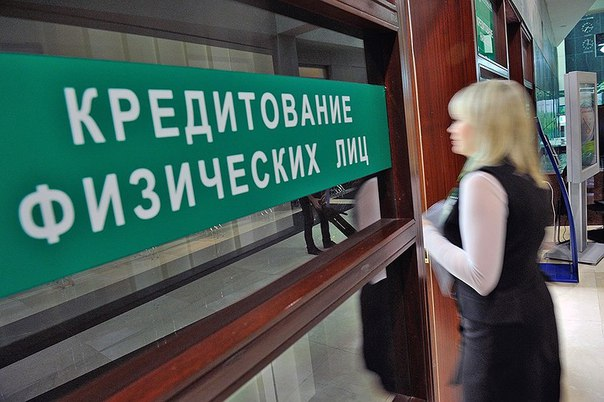 Потребительский кредит через службу безопасности банка   Кредитная и