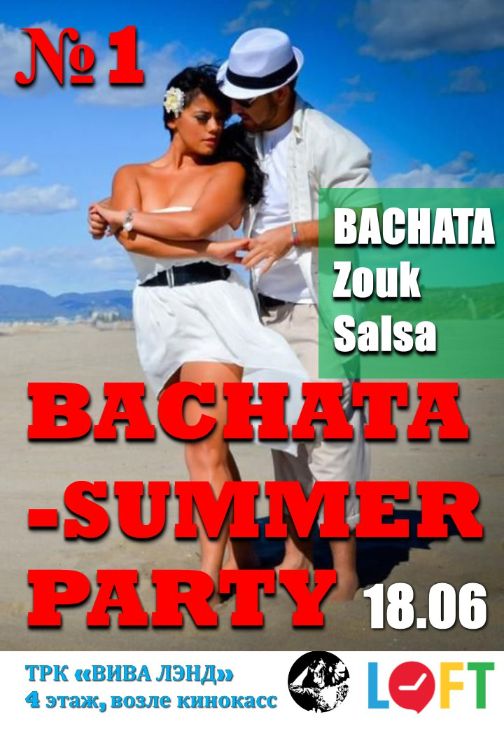 Афиша Самара BACHATA-SUMMER PARTY 1 / 18.06.17