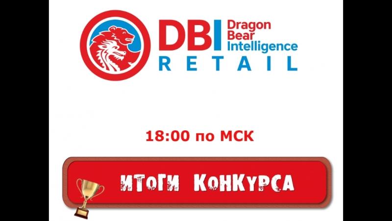 Итоги конкурса от DBI Retail