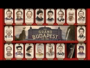 Отель Гранд Будапешт The Grand Budapest Hotel
