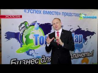 Лучший продукт ТопливоДар в мире для бензина, дизеля, газа (1)