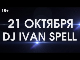 Dj Ivan Spell 21 октября в Максимилианс Красноярск